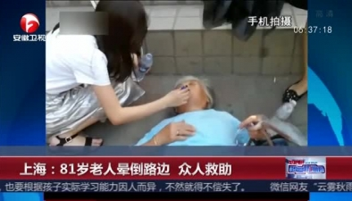 上海:81歲老人暈倒路邊 眾人救助