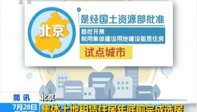 北京:集體土地租賃住房年底前完成選房