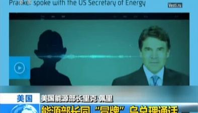 """美國:能源部長同""""冒牌""""烏總理通話"""
