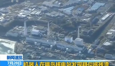 機器人在福島核電站發現疑似核殘渣