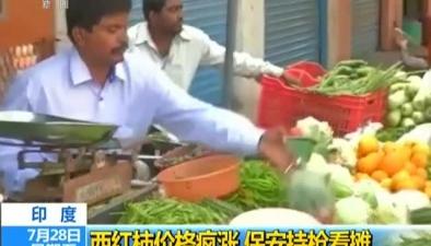 印度:西紅柿價格瘋漲 保安持槍看攤
