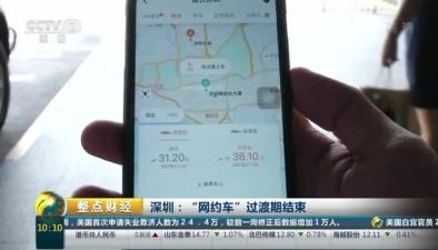 """深圳:""""網約車""""過渡期結束"""