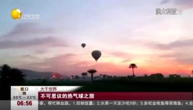 不可思議的熱氣球之旅