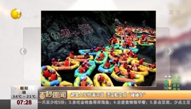 """避暑大軍擠滿河道 漂流船變成""""碰碰車"""""""