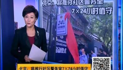 北京:將推行社區警務室7×24小時值守