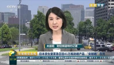 """日本資生堂緊急召回41萬瓶防曬産品 """"安耐曬""""在列"""