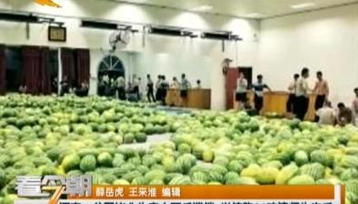 貧困畢業生家中西瓜滯銷 學校購26噸請師生吃瓜