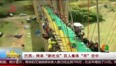 """巴西:烤串""""新吃法"""" 百人集體""""吊""""空中"""