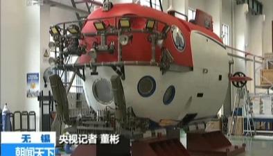 國産4500米載人潛水器:完成水池試驗 運往廣東與母船會合