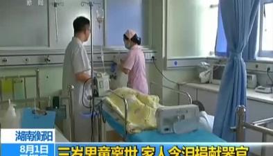 湖南衡陽:三歲男童離世 家人含淚捐獻器官