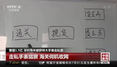 案值1.5億 深圳海關破獲特大手表走私案:走私手表猖獗 海關伺機收網
