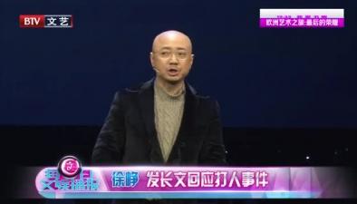 徐崢回應打人事件
