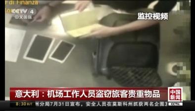 意大利:機場工作人員盜竊旅客貴重物品