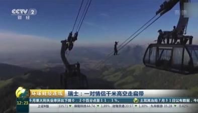 瑞士:一對情侶千米高空走扁帶