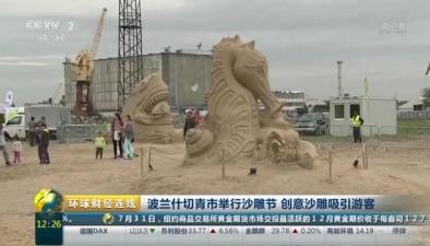 波蘭什切青市舉行沙雕節 創意沙雕吸引遊客