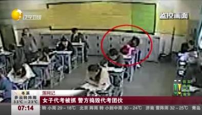 落網記:女子代考被抓 警方搗毀代考團夥