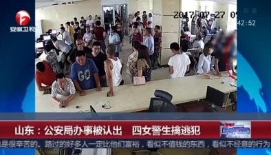 山東:公安局辦事被認出 四女警生擒逃犯