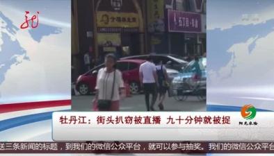 牡丹江:街頭扒竊被直播 九十分鐘就被捉