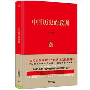 [書鑒]《中國歷史的教訓》