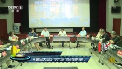 《建軍大業》學術研討會在京舉行