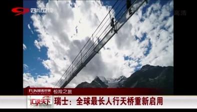 驚險之旅:瑞士全球最長人行天橋重新啟用