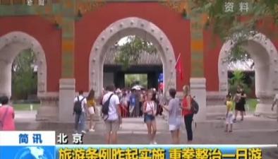 北京:旅遊條例昨起實施 重拳整治一日遊