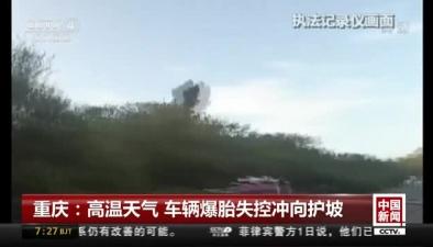 重慶:高溫天氣 車輛爆胎失控衝向護坡
