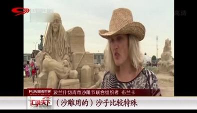 好看又好玩:波蘭什切青市舉行沙雕節 創意沙灘吸引遊客