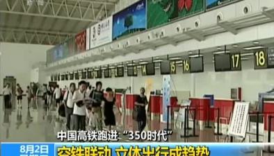 """中國高鐵跑進""""350時代"""":空鐵聯動 立體出行成趨勢"""