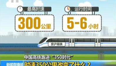 """中國高鐵跑進""""350時代"""":時速350公裏改變了什麼?"""