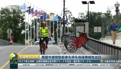 美國華盛頓智能單車停車場保障綠色出行