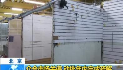 北京:眾合市場關停 動批年內完成疏解
