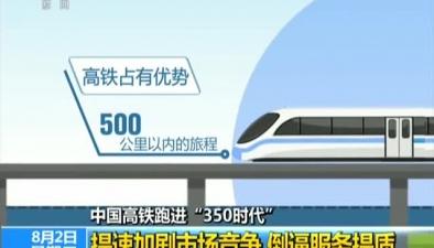 """中國高鐵跑進""""350時代"""":提速加劇市場競爭 倒逼服務提質"""