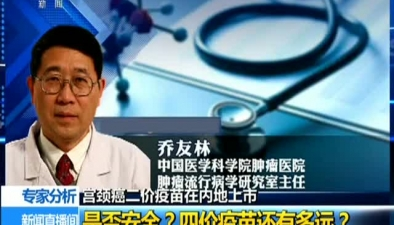專家分析:宮頸癌二價疫苗在內地上市是否安全? 四價疫苗還有多遠?