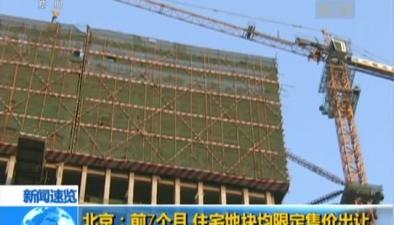 北京:前7個月 住宅地塊均限定售價出讓