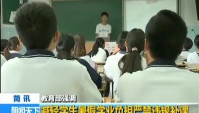 教育部:減輕學生暑假學業負擔嚴禁違規補課