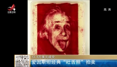 """12.5萬美元成交:愛因斯坦經典""""吐舌照"""""""