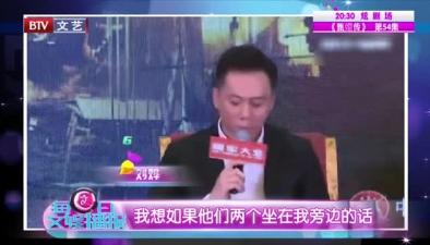 """影視圈三大""""巨頭""""之劉燁"""