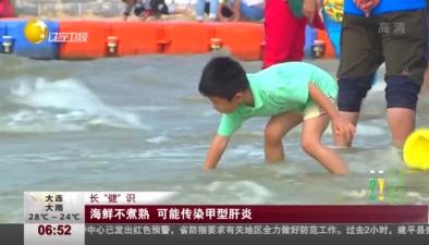 """長""""健""""識:海鮮不煮熟 可能傳染甲型肝炎"""