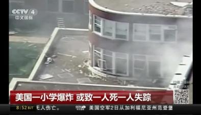 美國一小學爆炸 或致一人死一人失蹤