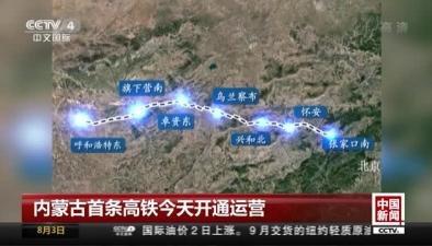 內蒙古首條高鐵今天開通運營