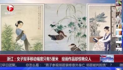 浙江:女子雙手移動幅度只有5厘米 繪畫作品卻驚艷眾人