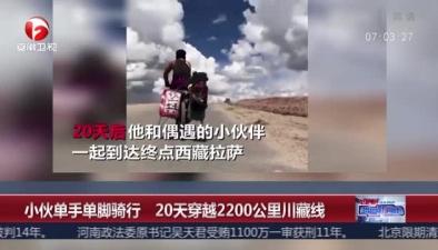 小夥單手單腳騎行 20天穿越2200公裏川藏線