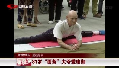 """老有所樂:81歲""""面條""""大爺愛瑜伽"""