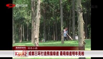 特色小路:成都三環打造熊貓綠道 最萌綠道明年亮相