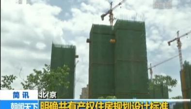 北京:明確共有産權住房規劃設計標準