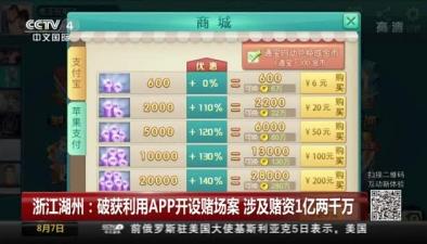 浙江湖州:破獲利用APP開設賭場案 涉及賭資1億兩千萬