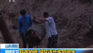 山東萊陽:晝夜搶修 城區逐步恢復供水