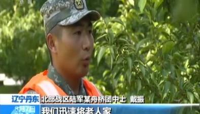 遼寧丹東:老人被水圍困 官兵緊急救援