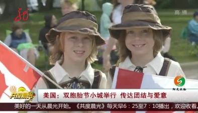 美國:雙胞胎節小城舉行 傳達團結與愛意
